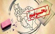نگاه مرکز پژوهشهای مجلس به موضوع رفع تحریمها