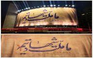 عکس: جدیدترین طرح دیوارنگاره میدان حضرت ولیعصر (عج)