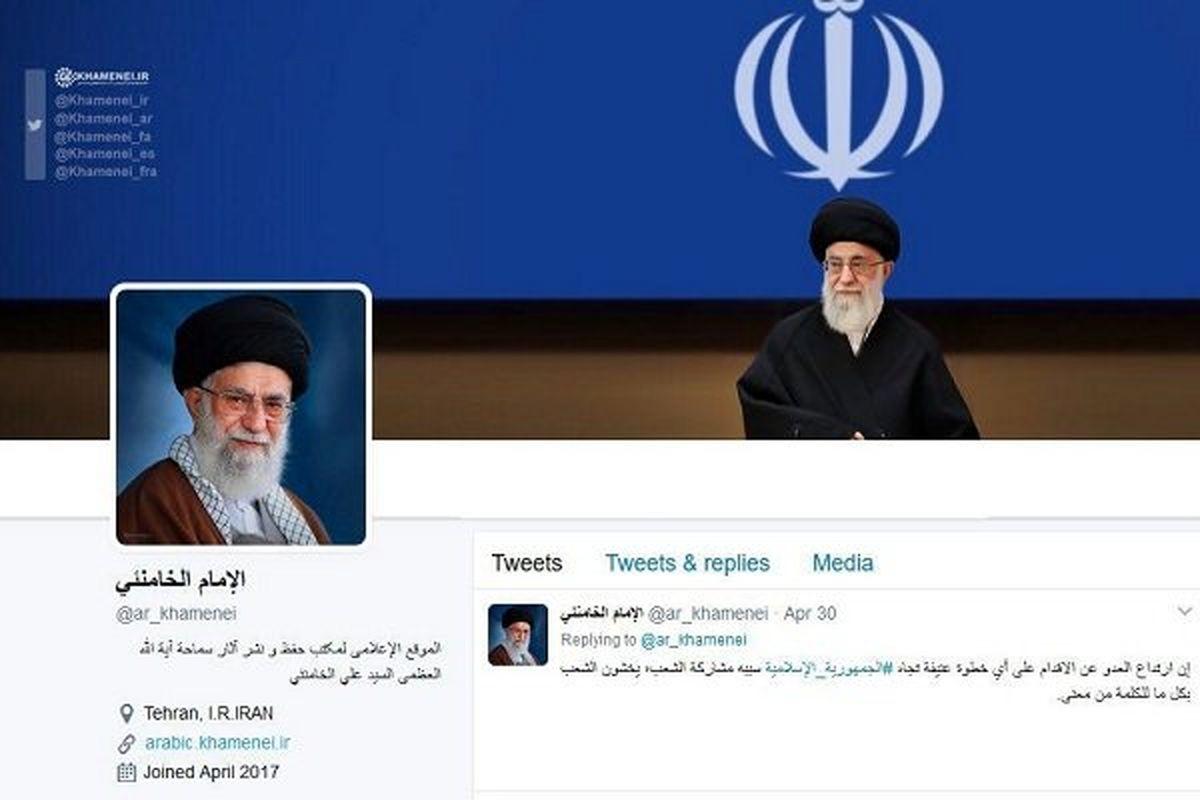 توئیتر حساب عربی رهبر انقلاب را مسدود کرد