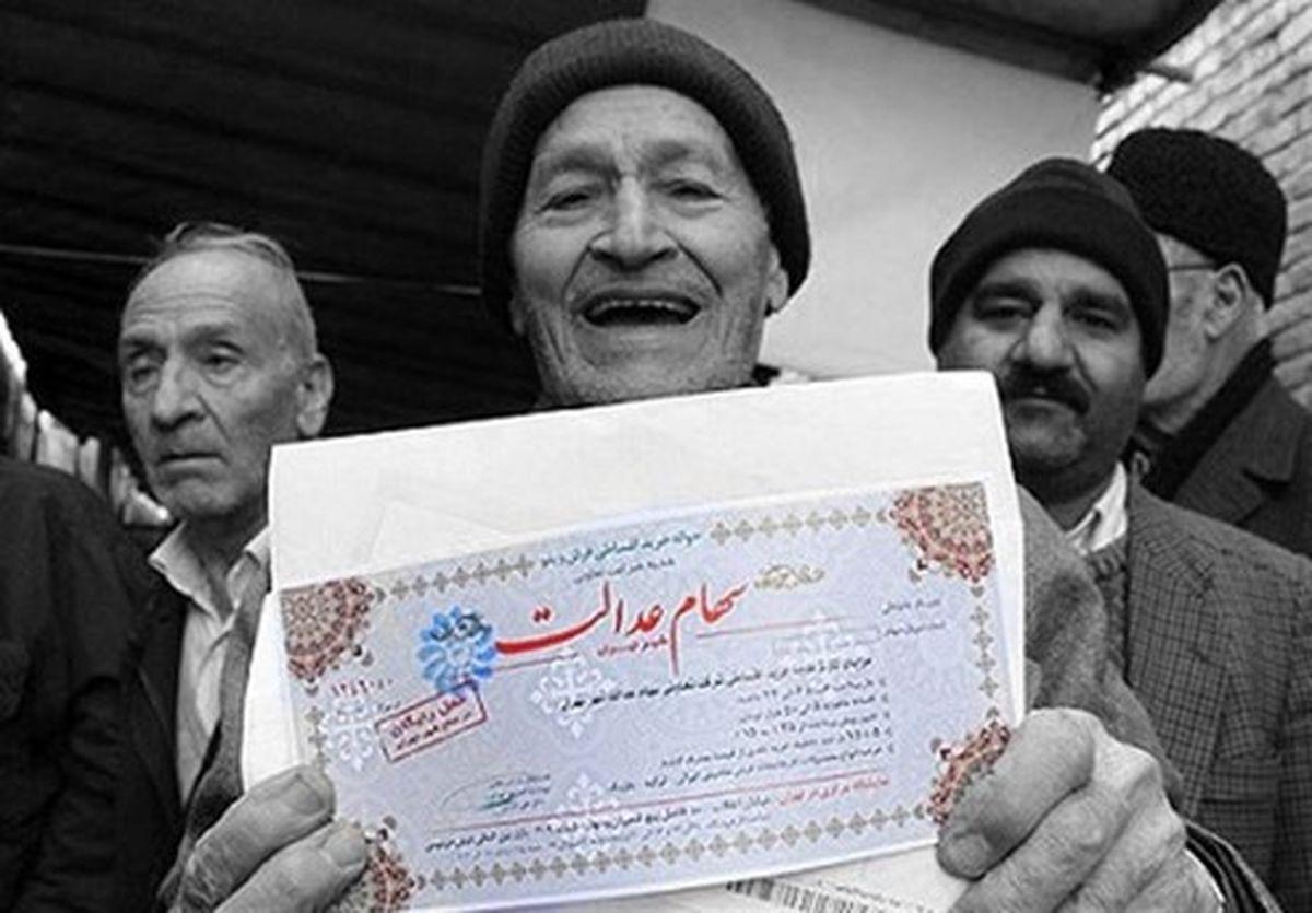 چند ایرانی صاحب سهام عدالت یک میلیونی هستند؟