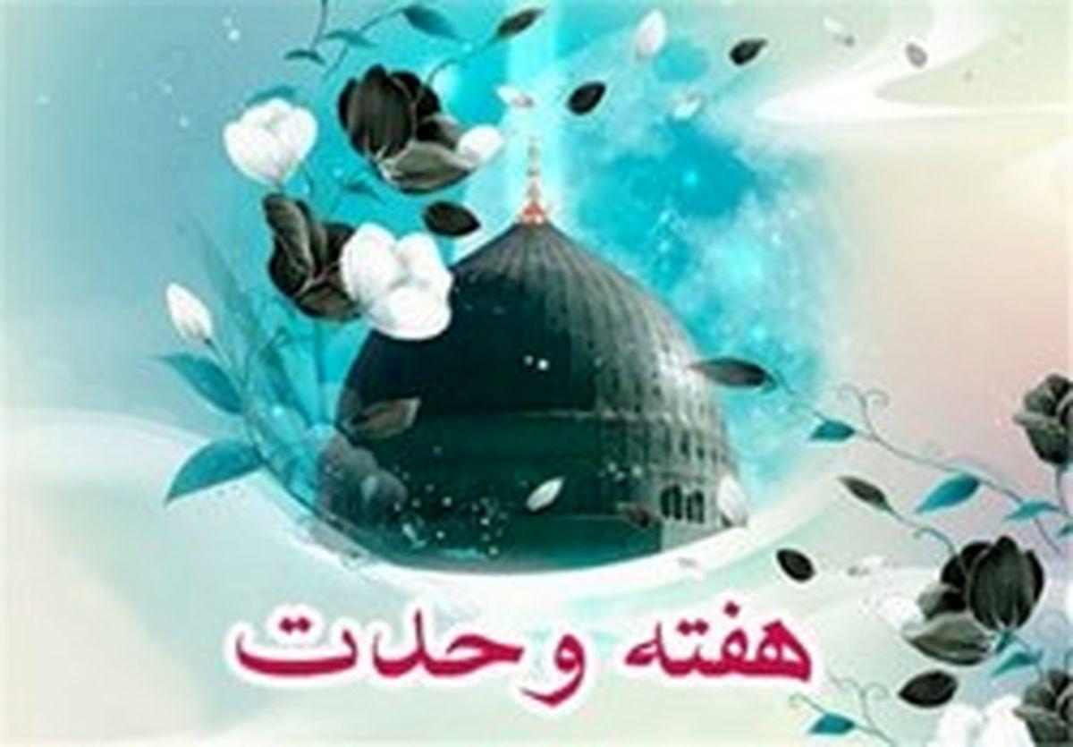 «وحدت اسلامی» به چه معناست؟