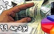درآمد دولت از ما به التفاوت نرخ فروش ارز محرمانه شد
