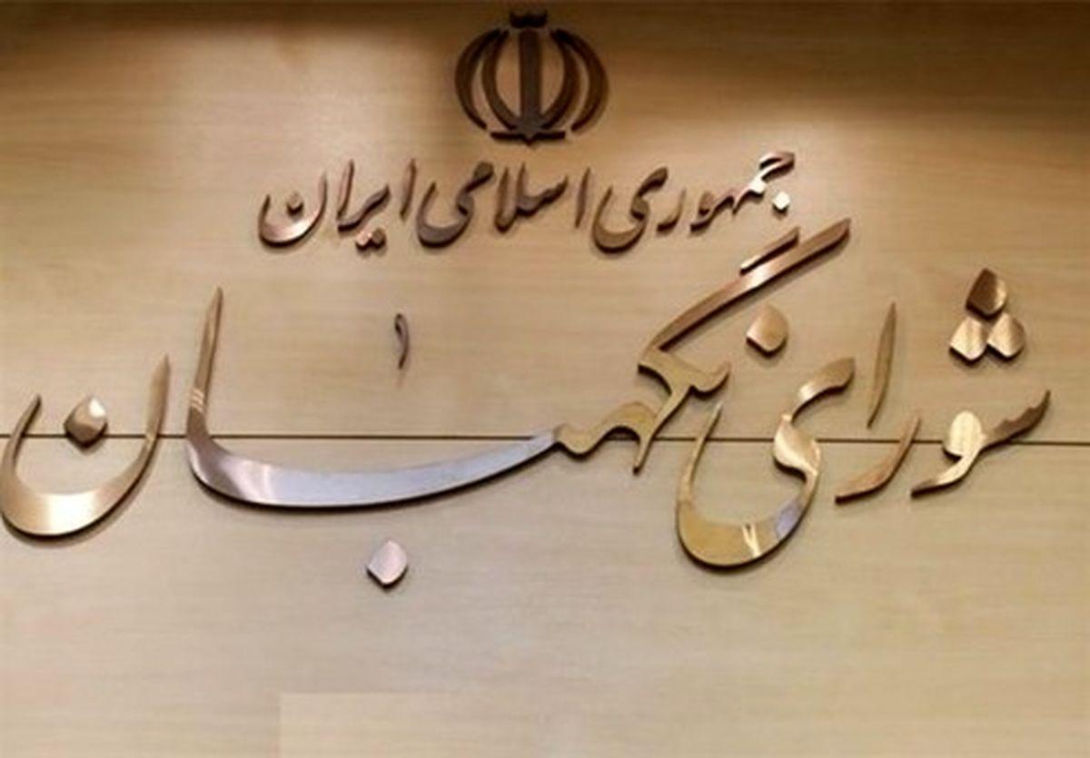 شورای نگهبان از مجلس برای بررسی لایحه حذف ۴ صفر مهلت گرفت