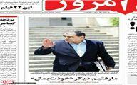عکس: جالب ترین واکنش یک روزنامه به استعفای وزیر بهداشت