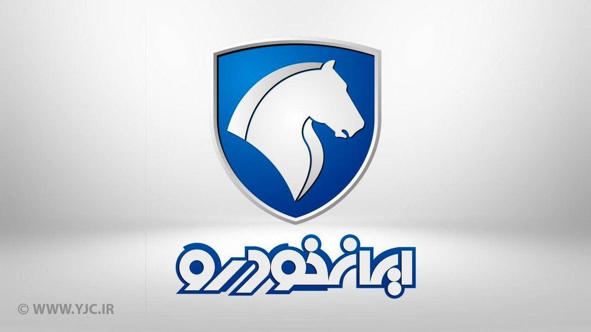 امروز؛ حراج جدید ایران خودرو   یارانه ۱۴۰ میلیونی خرید خودرو!